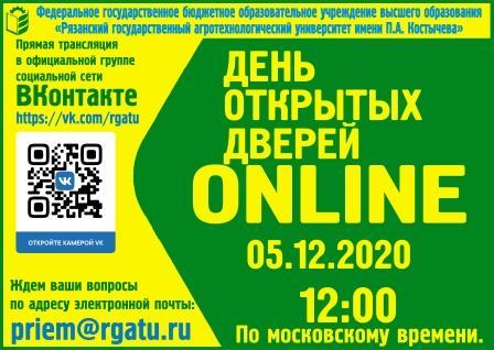 http://sch72rzn.ru/foto3/den_otkrytykhkh_dverej-05.12.2020.jpg